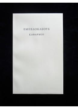 Il Poema delle Purificazioni - Empedocles