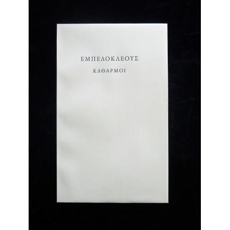 Il Poema delle Purificazioni - Empedocle