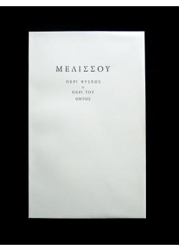 Della Natura o dell'Essere - Melissus